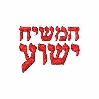 Hamashiach Yeshua Polo - Christ Jesus in Hebrew
