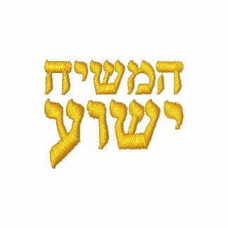 Hamashiach Yeshua T shirt- Christ Jesus in Hebrew