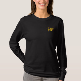 Hamashiach Yeshua T shirt- Christ Jesus in Hebrew Embroidered Long Sleeve T-Shirt