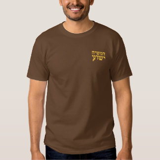 Hamashiach Yeshua T shirt- Christ Jesus in Hebrew Embroidered T-Shirt