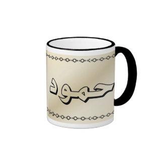 Hamood en taza beige árabe
