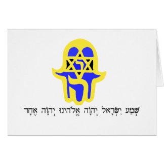 Hamsa Yellow with Shemah Greeting Card
