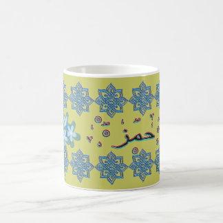Hamza arabic names coffee mug