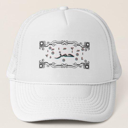 Hamza arabic names trucker hat e7f0317a56b