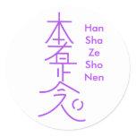Han Sha Ze Sho Nen Sticker