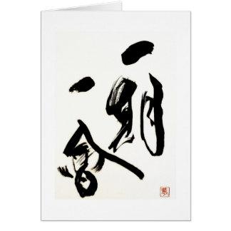 Handwriting Japanese Calligraphy Card