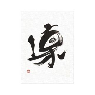 "Handwriting Shodo - ""Rin"" Canvas Print"