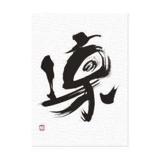 "Handwriting Shodo - ""RIN"" Canvas Prints"