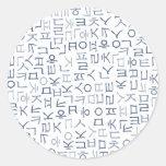 Hangeoul Classic Round Sticker