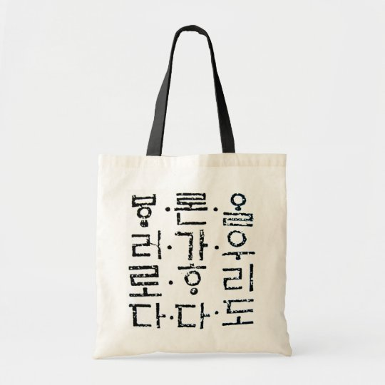 Hanji Traditional Korean Design Bag