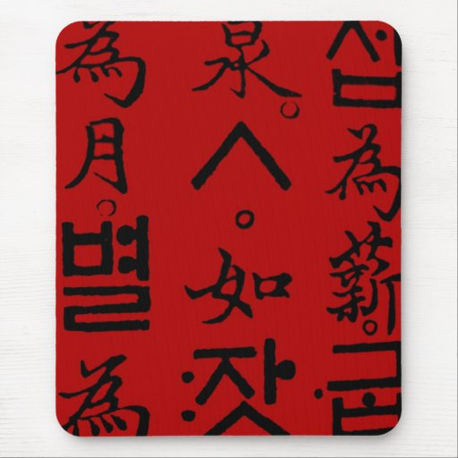 Hanji Traditional Korean Design mouse pad r and b