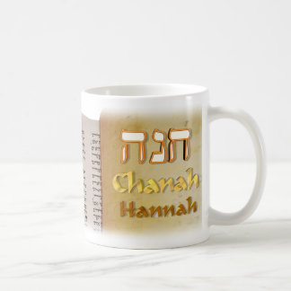 Hannah en hebreo taza clásica