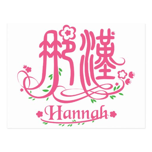 Hannah Post Card