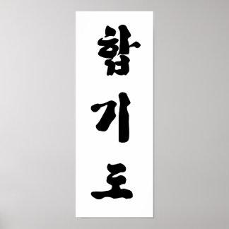 Hapkido Print
