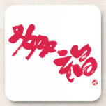 happiness japanese calligraphy kanji english same meanings japan 幸福 graffiti 媒体 書体 書 漢字 和風 英語