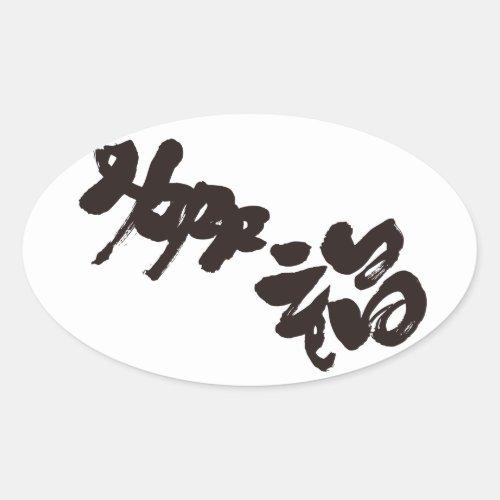 happiness, happy, bilingual, japanese, calligraphy, kanji, english, same, meanings, japan, graffiti, 媒体, 書体, 書, 幸せ, 幸福