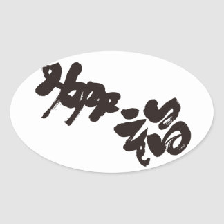 Happiness 幸福 oval sticker