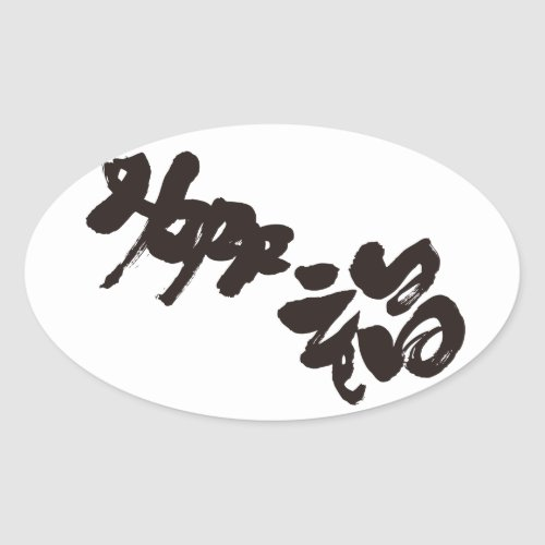 happiness, happy, bilingual, japanese, calligraphy, kanji, english, same, meanings, japan, graffiti, 媒体, 書体, 書, 幸せ, 幸福