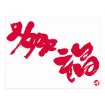 Happiness 幸福 postcard