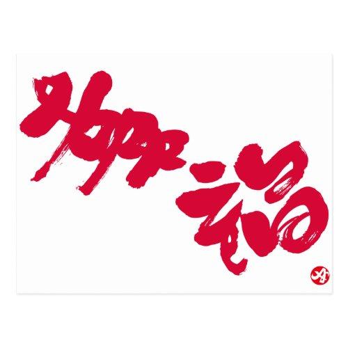 happiness, japanese, calligraphy, kanji, english, same, meanings, japan, graffiti, 媒体, 書体, 書, 幸福, 漢字, 和風