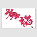 もう一つの日本アート happiness japanese calligraphy kanji english same meanings japan graffiti 媒体 書体 書 幸福 漢字 和風