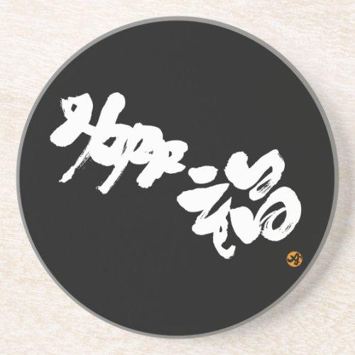 happiness, japanese, calligraphy, kanji, english, same, meanings, japan, 幸福, graffiti, 媒体, 書体, 書, 漢字, 和風, 英語
