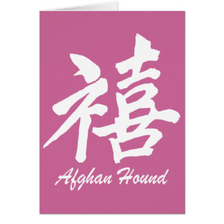 happiness afghan hound card