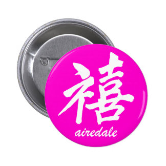 Happiness Airedale 2 Inch Round Button