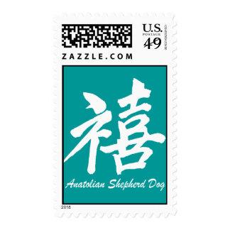 happiness anatolian shepherd dog postage stamp