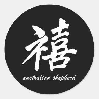 Happiness Australian Shepherd Classic Round Sticker
