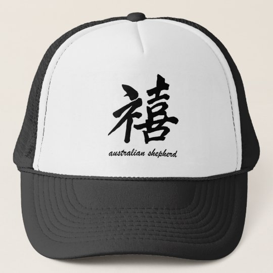 Happiness Australian Shepherd Trucker Hat