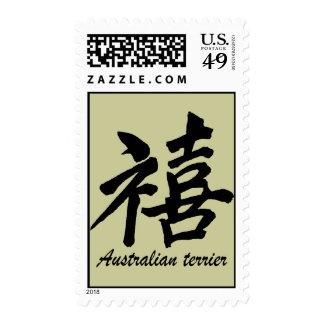 happiness australian terrier postage stamps