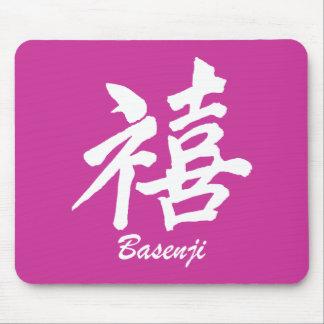 happiness Basenji Mouse Pad