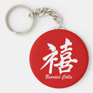 Happiness Bearded Collie Basic Round Button Keychain