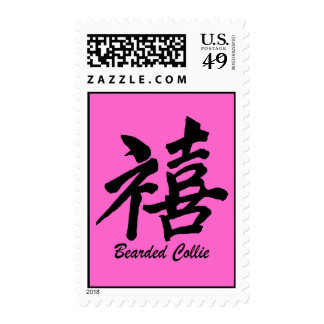 happiness bearded collie postage stamps