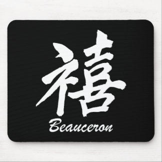 Happiness Beauceron Mouse Pad