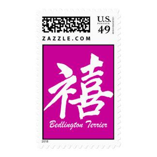 happiness Bedlington Terrier Stamps