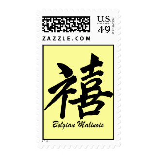 happiness Belgian Malinois Postage Stamps