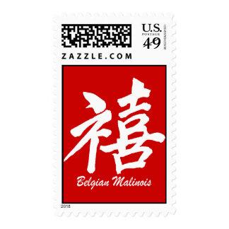 happiness Belgian Malinois Stamp