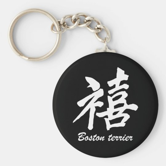 Happiness Boston Terrier Keychain