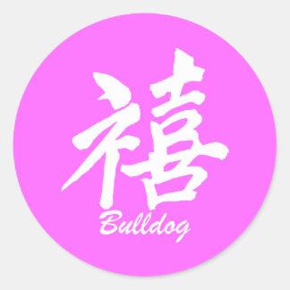 Happiness Bulldog Classic Round Sticker