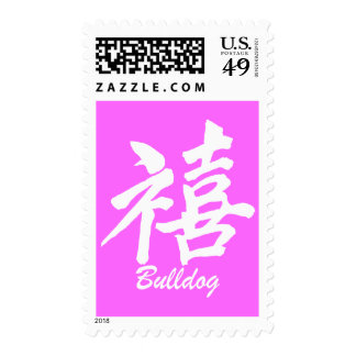 Happiness Bulldog Postage Stamps