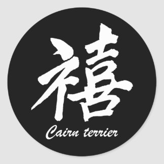 Happiness Cairn Terrier Classic Round Sticker