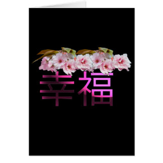 Happiness-Chinese Characters Card