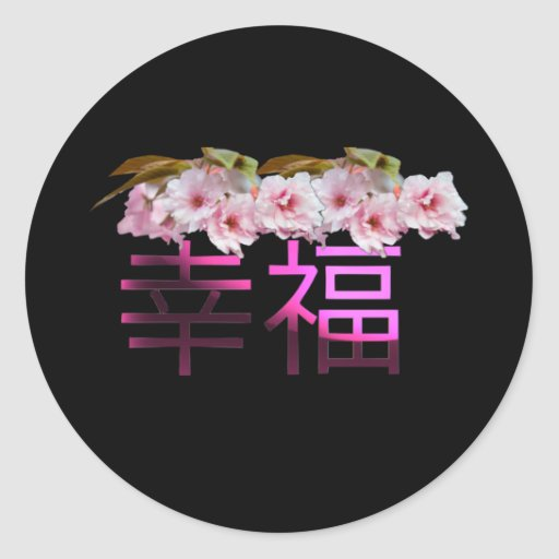Happiness-Chinese Characters Round Sticker