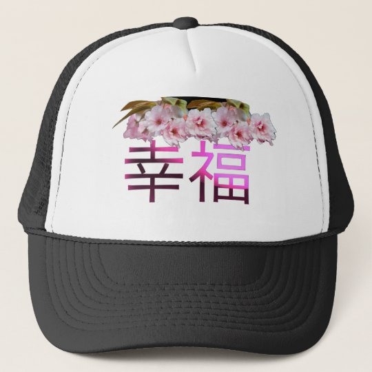 Happiness-Chinese Characters Trucker Hat