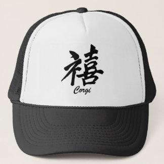 Happiness Corgi Trucker Hat