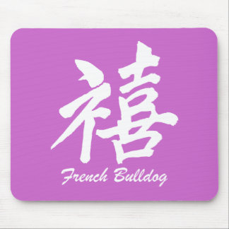 Happiness French Bulldog Mouse Pad