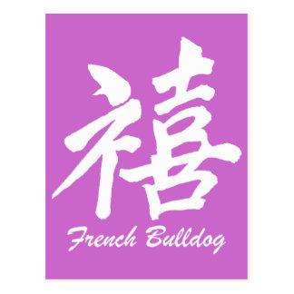 Happiness French Bulldog Postcard