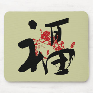 Happiness Good Fortune Blessing Kanji Mousepad